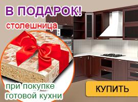 Дарим столешницу к готовой кухне!