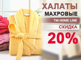 Скидка 20% на халаты Home Line!