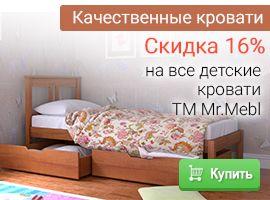 16% скидка на одноярусные детские кровати!