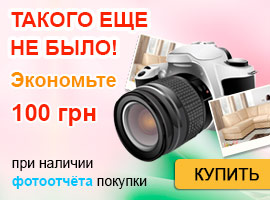 Скидка 100 грн за фотоотчет покупки!