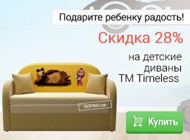 Скидка 28% на детские диваны ТМ Timeless!