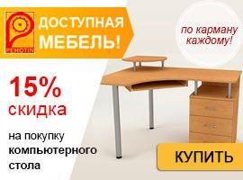 Скидка 15% на компьютерные столы ТМ Пехотин!