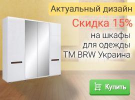Скидка 15% на шкафы BRW Украина!