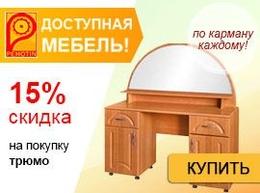 Скидка 15% на трюмо от ТМ Пехотин!