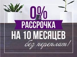 Рассрочка под 0%!