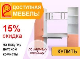 15% скидка на детскую от ТМ Пехотин!