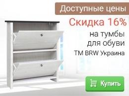 Скидка 16% на тумбы для обуви от ТМ BRW Украина!