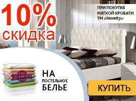 Скидка 10% на постельное белье ТЕП при покупке кровати ТМ Новелти!