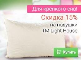 Скидка 15% на подушки ТМ Лайт Хаус!