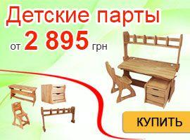 Детские парты 2 895 грн!