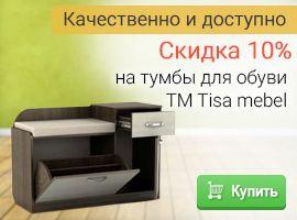 Скидка 10% на обувницы Тиса-Мебель!
