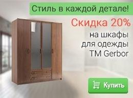 Скидка 20% на шкафы ТМ Gerbor!