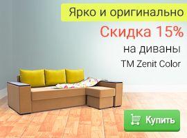 Скидка 15% на диваны ТМ Zenit Color!