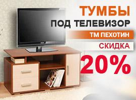 20% скидка на ТВ-тумбы от ТМ Пехотин!