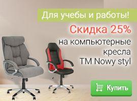 Скидка 25% на компьютерные и офисные кресла Новый Стиль!