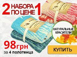 Два набора полотенец по цене одного!