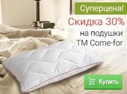 Скидка 30% на подушки Come-for!