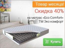 Скидка 40% на матрас Eco Comfort!