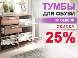 Скидка 25% на обувницы ТМ Gerbor!