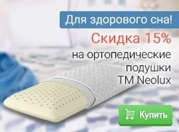 Скидка 15% на подушки Neolux!