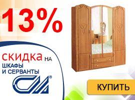 Скидка 13% на шкафы ТМ Світ Меблів!