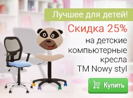 Скидка 25% на детские кресла Новый Стиль!