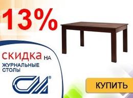 Скидка 13% на журнальные столы!