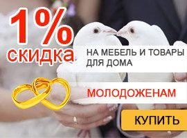 Скидка 1% для молодоженов!
