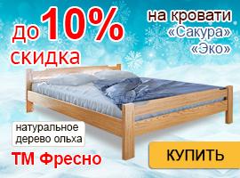 Доступная цена на кровати из ольхи!
