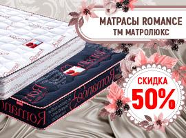 Скидка 50% на матрасы Романс!