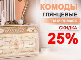 Скидка 25% на комоды ТМ MiroMark!