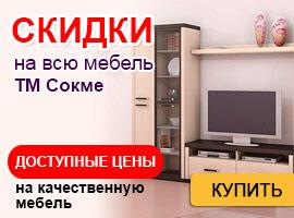 Акция на мебель от ТМ Сокме!