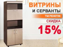 15% скидка на витрину или сервант от ТМ Пехотин!