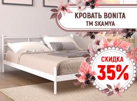 Скидка 35% на кровать Bonita!