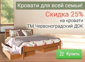 Скидка 25% на деревянные кровати!
