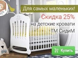 Скидка 25% на детские кровати!