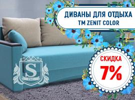 Скидка 7% на диваны Zenit Color!