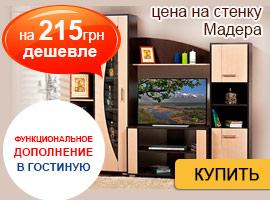 Вместительная мебель для Вашей гостиной!