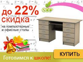 Скидка до 22% на компьютерные столы ТМ Тиса Мебель!