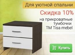 Скидка 10% на прикроватные тумбы от ТМ Tisa mebel