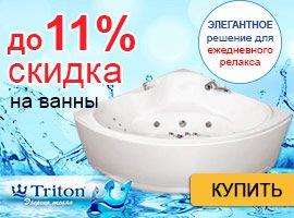 Скидка 11% на продукцию от ТМ Triton!