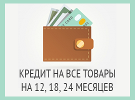 Кредит на 12, 18 и 24 месяца!