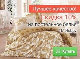 Скидка 10% на постельное ТМ Hobby!