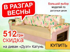 Удобный диванчик по выгодной цене!