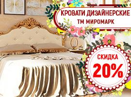 Скидка 20% на кровати ТМ МироМарк!