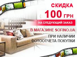 Скидка 100 грн за фотоотчет покупки!