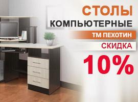 Скидка 10% на компьютерные столы ТМ Пехотин!