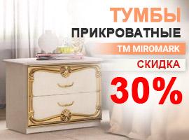 Скидка 30% на тумбы МироМарк!