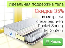 Скидка 35% на матрасы Pocket Spring TM DonSon!