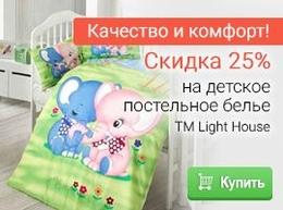 Скидка 25% на детское белье ТМ Лайт Хаус!